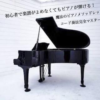 初心者で楽譜がよめなくてもピアノが弾ける方法!