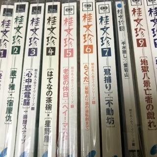 桂文珍1〜10 CD10枚セット