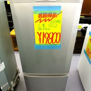 除菌クリーニング済み 札幌市内及び近郊地区配達OK 三菱 146ℓ...