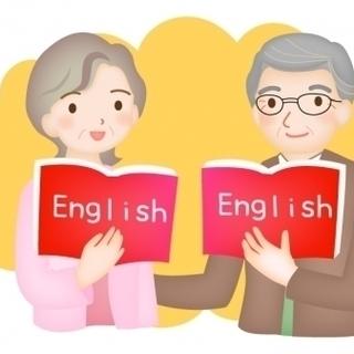 ☆シニア向け英会話レッスン☆