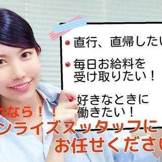 ☆☆日勤10,200円☆☆即日現金日払いOK!!直行・直帰もOK!!