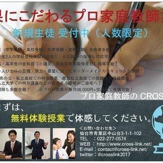 結果にこだわる仙台のプロ家庭教師集団 新規生徒募集中!