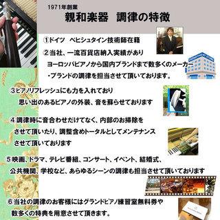ピアノのお引越し(移動)キャンペーン!調律1回つき - 名古屋市