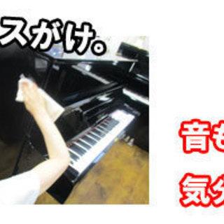 ピアノのお引越し(移動)キャンペーン!調律1回つき − 愛知県