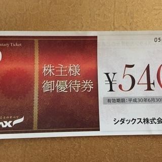 シダックス金券1枚540円分