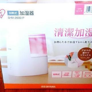 【新品・未使用・完全未開封】アロマ加湿器