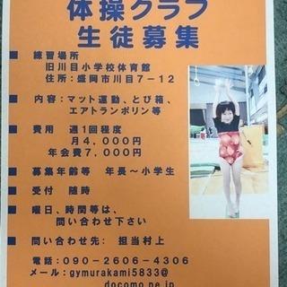 体操教室(盛岡南ジュニア体操クラブ)