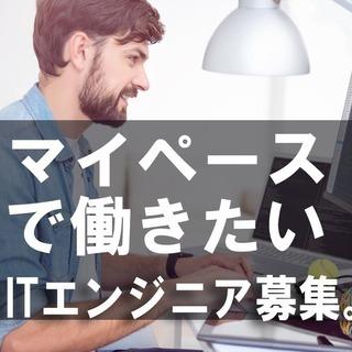 月給650000円【自分のペースで...