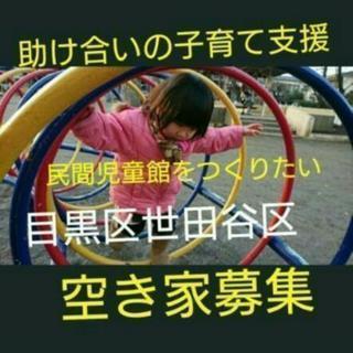 [空き家募集☆子育て支援]