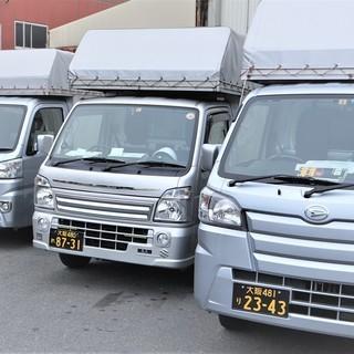 ■ 軽トラック・軽バンドライバー募集 ■