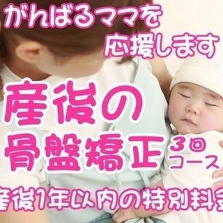 3回¥10,000★産後1年までの方限定♪骨盤矯正