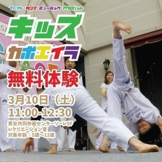 キッズカポエイラ無料体験イベント!