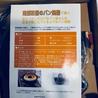 新品   焼き芋・パン・フライパン - 生活雑貨