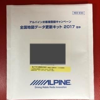 送料無料! アルパイン ALPINE 全国地図更新キット 201...