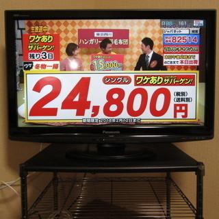 液晶テレビ ビエラ32型