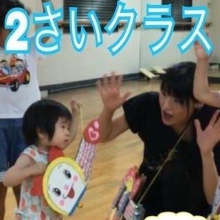 ☆★新宿・2さいさんのダンスクラス...