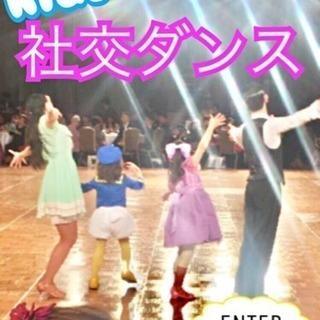 ☆★新宿・キッズ社交ダンス★☆