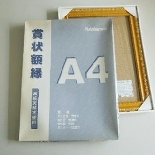 ナカバヤシ 木製賞状額(A4サイズ・未使用)
