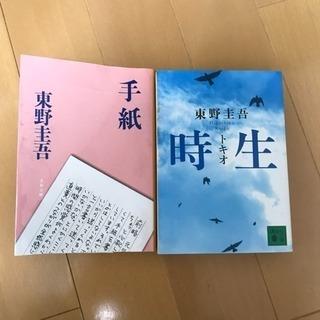 東野圭吾 2冊