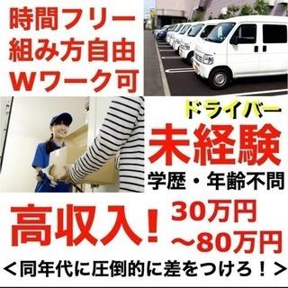 【安定して稼げる☆】委託配送ドライバー