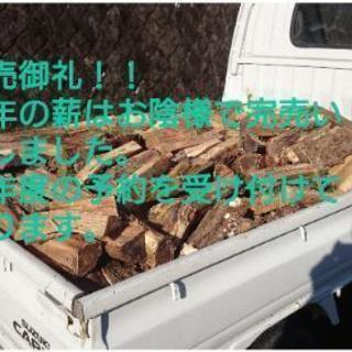 薪ストーブ用 薪 楢材~桧、杉なども