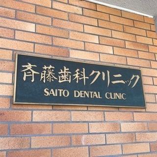 【斉藤歯科クリニック】〈歯科衛生士〉さんを募集中です❗️
