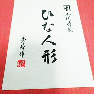 【値下げ】7段ひな人形