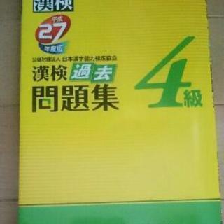 27年度版漢検過去問題集4級