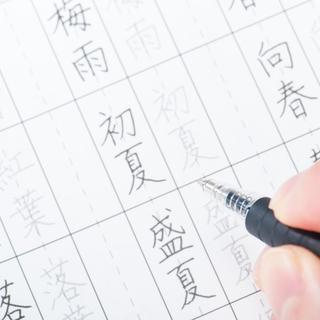 実用ペン字 個人レッスン【札幌市】