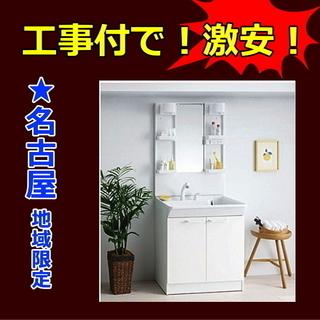 【問屋在庫処分】TOTO洗面化粧台★工事付激安!人気商品Vシリーズ・新品