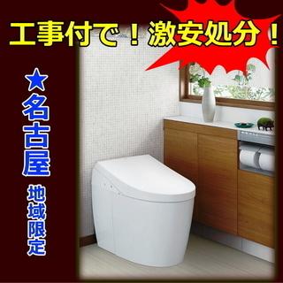 【問屋在庫処分】TOTO高級トイレ・工事付激安!大人気商品・新品・...