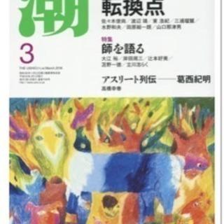 2018/3月号 潮 10冊