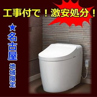 【問屋在庫処分】TOTO高級トイレ・工事付激安!大人気商品…