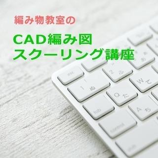 CADで編み図レッスン♪