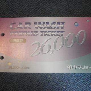 ヤマリョーのガソリンスタンドで使える26000円分の洗車チケットです。