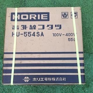 HORIE 赤外線コタツ✨新品