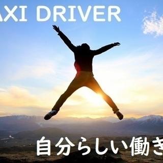 さいたま市で活躍!/タクシードライバー/養成乗務員【未経験者歓迎】