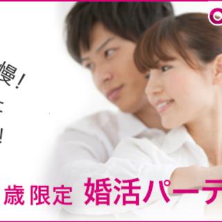 ■婚活を始めるならココから!!!【婚活パーティー・街コン】毎日開催...