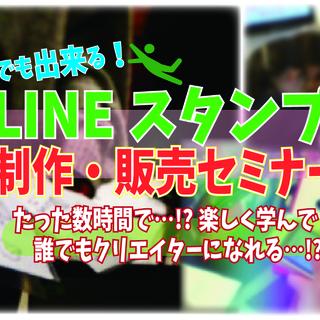 誰でも出来るlineスタンプ制作セミナー(お菓子/ドリンク付♪)