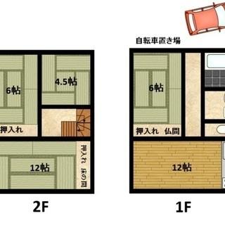 京都市中京区 好立地 合法民泊 簡易宿所取得化  4LDK 駐車場付き!