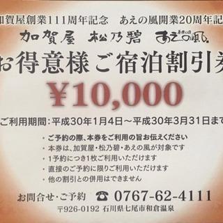 和倉温泉の宿泊割引券を差し上げます