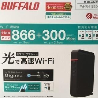 新品未開封 無線LANルーター WHR-1166DHP4