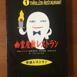 怪談レストラン☆幽霊屋敷レストラン