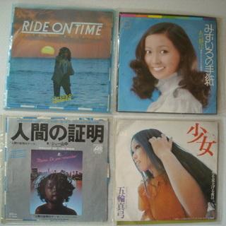 SPレコード  ①山下 達郎 ②あべ静江 ③ジョー中山 ④五輪真弓