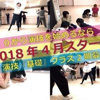 ★★★『0から演技を始めるなら』劇団SUN 演技『基礎クラス』ワー...