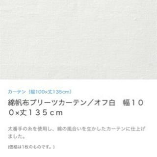 値下げ★無印良品 カーテン100×135 2枚組 - さいたま市