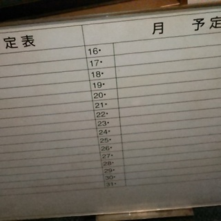 ホワイトボード 予定表