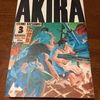 アキラ AKIRA 3巻 のみ 初版  大友克洋