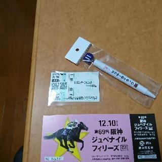 記念馬券   第69回阪神ジュベナイルフィリーズ  ボールペン  ...