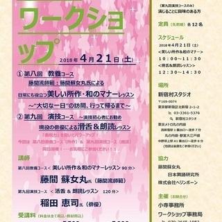 40歳以上OK!【シニアのためのワークショップ(所作)第八回教養コ...